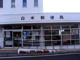 白木郵便局(周防大島町外入)