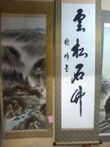 児島陶器店の掛軸