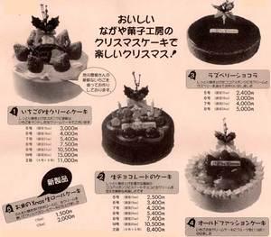 ながや菓子工房のクリスマスケーキ