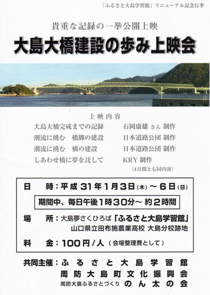 大島大橋建設の歩み上映会