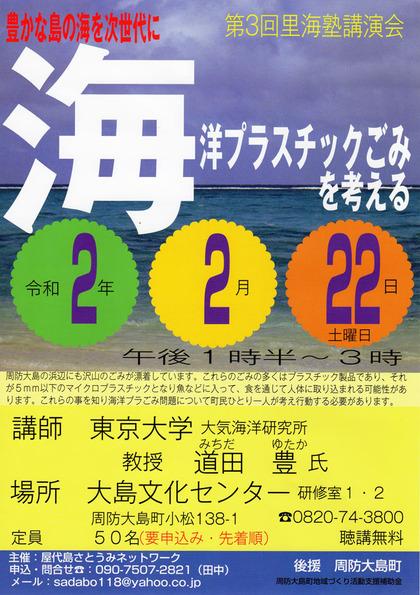 第3回里海塾講演会