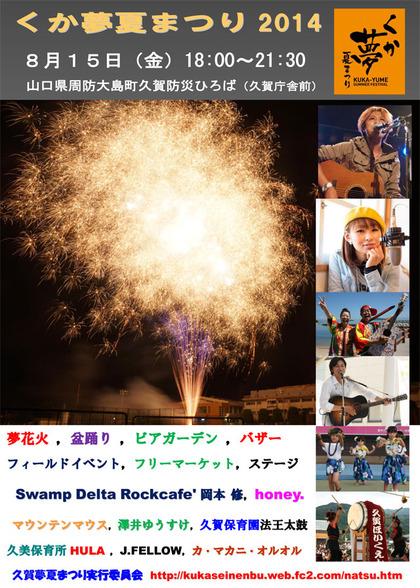 くか夢夏まつり2014