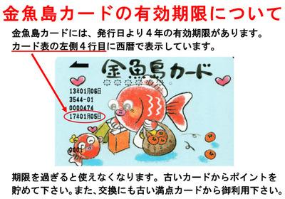 金魚島カードの有効期限について