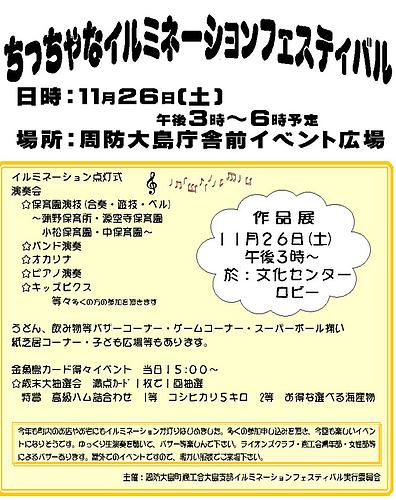 ちっちゃなイルミネーション2011
