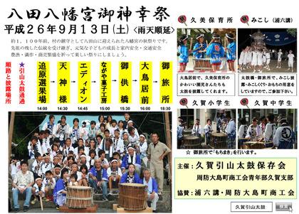 八田八幡宮御神幸祭2014