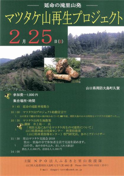 マツタケ山再生プロジェクト