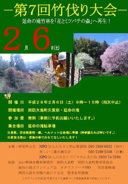 竹伐り大会