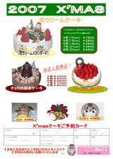イガワ製菓のクリスマスケーキ