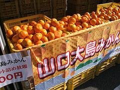 周防大島まるかじり2011