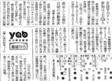 朝日新聞記事より