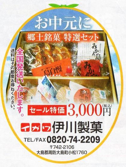イガワ製菓