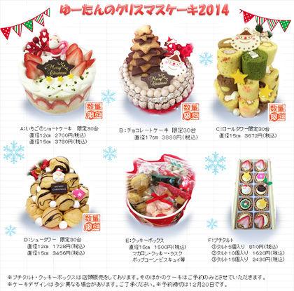 ゆーたんクリスマスケーキ