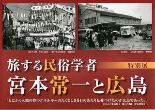 宮本常一と広島特別展