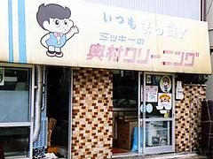 奥村クリーニング店