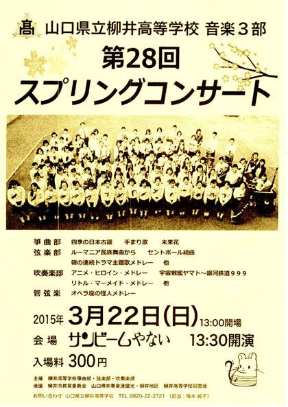柳井高校スプリングコンサート