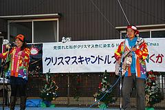 クリスマスキャンドルフェスタIN久賀2010