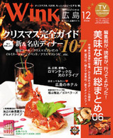 Wink広島
