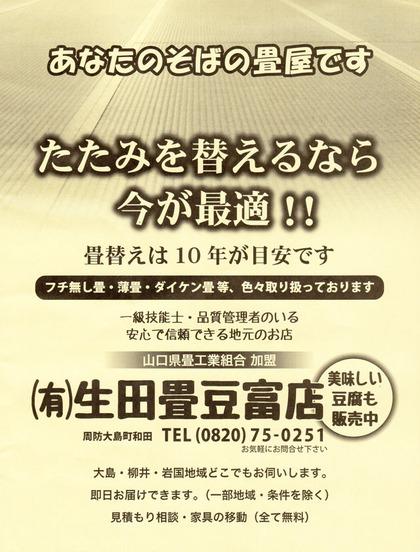 生田畳豆富店