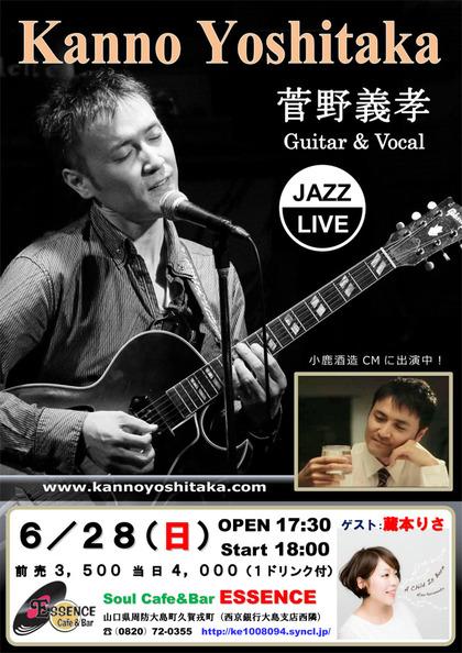 菅野義孝JAZZ LIVE