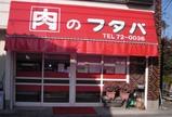 フタバ精肉店