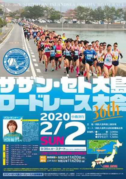 大島ロードレース大会