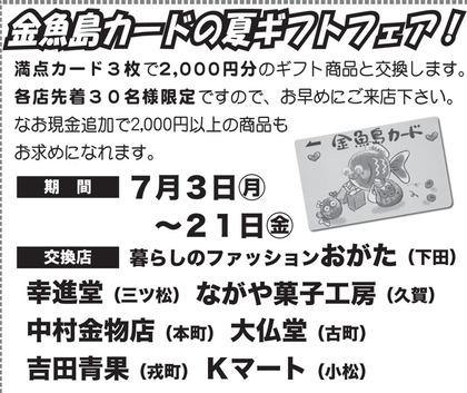 金魚島カード夏ギフトフェア