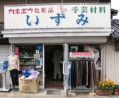 いずみ(周防大島町小松)