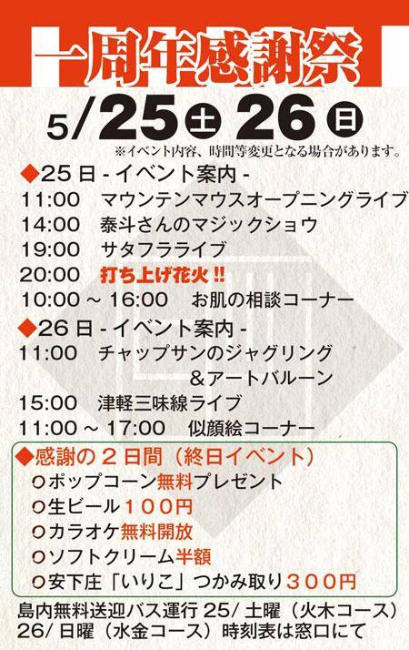 竜崎温泉1周年記念祭