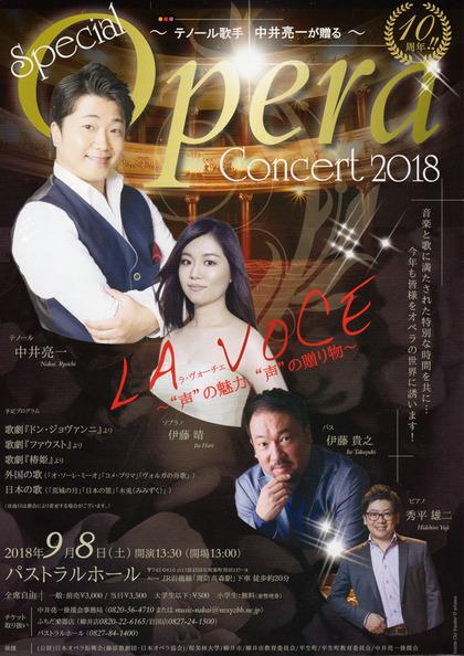 中井亮一オペラコンサート