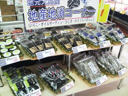 中央フード大島店「オイシーフーズ」コーナー
