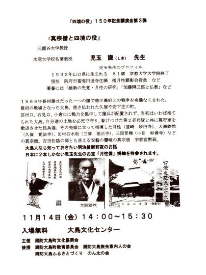四境の役150年記念講演会