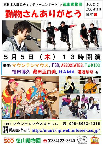 チャリティーコンサートIN徳山動物園