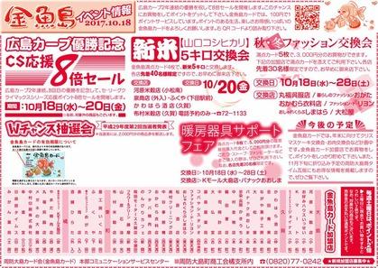 金魚島イベント情報