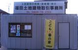 福田土地建物