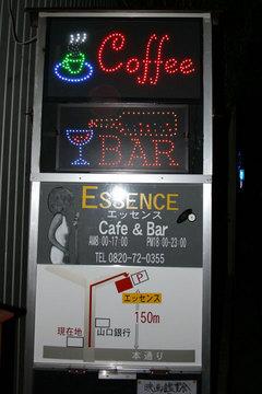 エッセンスの電飾看板