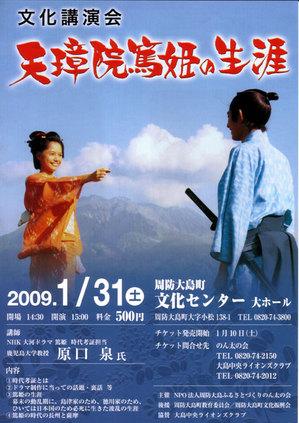 のん太の会主催文化講演会「天璋院篤姫の生涯」