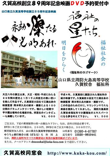久賀高校記録映画DVD