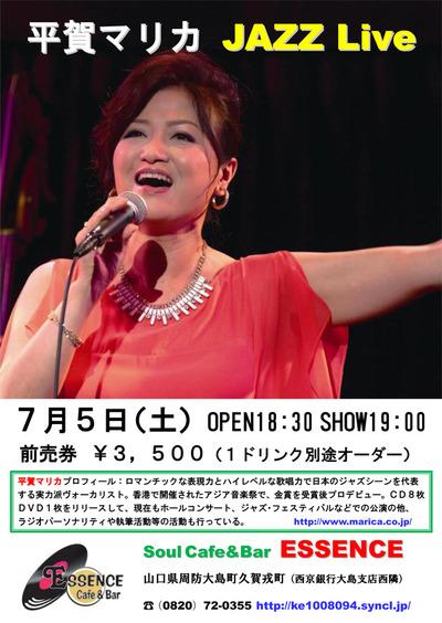 平賀マリカJ AZZ LIVE