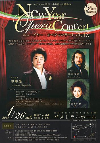 中井亮一ニュー・イヤー・オペラコンサート2013