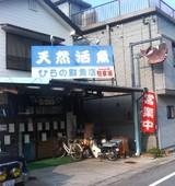 平野鮮魚店