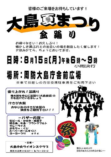 大島夏まつり2011