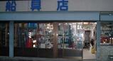 中村船具店