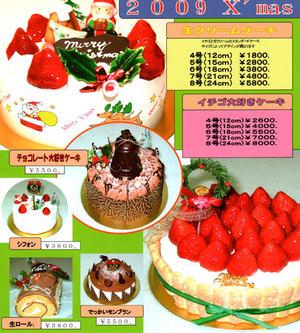 イガワのクリスマスケーキ