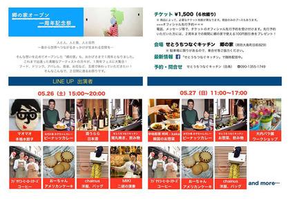 郷の家OPEN1周年記念祭