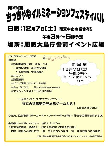 ちっちゃなイルミネーション2013