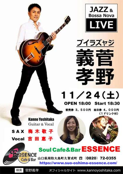 菅野義孝エッセンスライブ2018