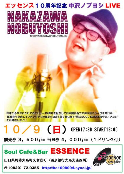 エッセンス10周年記念ライブ