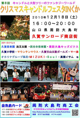 第8回クリスマスキャンドルフェスタIN久賀ポスター