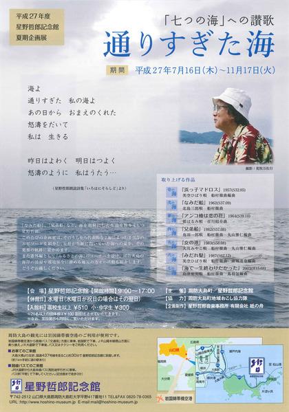 星野哲郎記念館夏期企画展