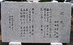 久賀高校の校歌